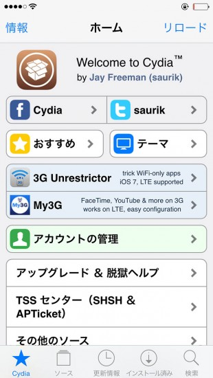 cydia-new-design-now-flat-design-20150204-03