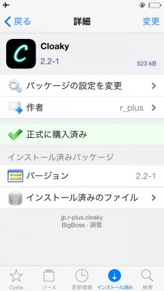 cydia-new-design-now-flat-design-20150204-04