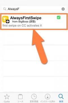 jbapp-alwaysfirstswipe-02