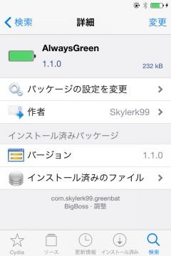 jbapp-alwaysgreen-03