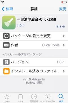 jbapp-click2kill-03