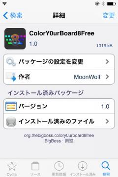 jbapp-colory0urkeyboard8free-03