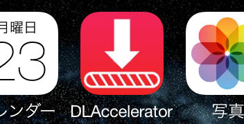jbapp-dlaccelerator-first-download-app-beta-test-start-02