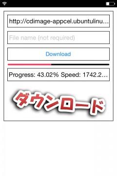 jbapp-dlaccelerator-first-download-app-beta-test-start-04