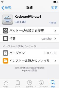 jbapp-keyboardvibrate8-03