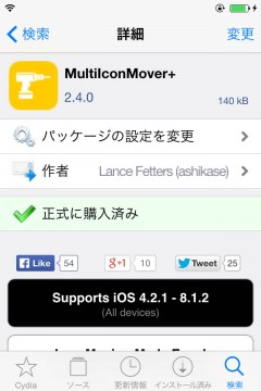 jbapp-multiiconmover-plus-03