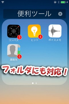 jbapp-multiiconmover-plus-06
