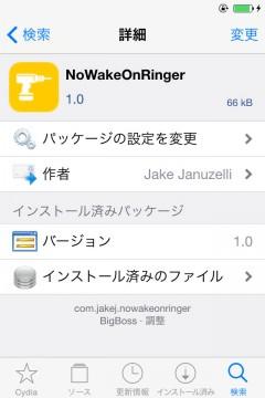 jbapp-nowakeonringer-03
