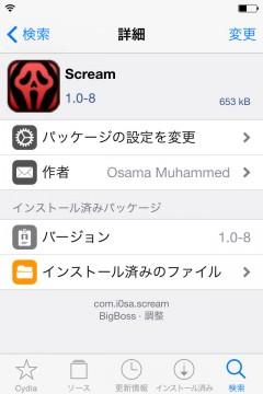 jbapp-scream-03