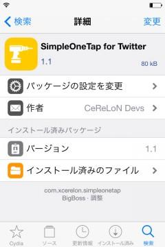 jbapp-simpleonetapfortwitter-03