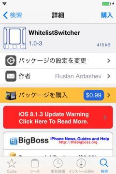 jbapp-whitelistswitcher-02