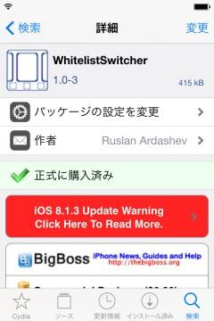 jbapp-whitelistswitcher-03