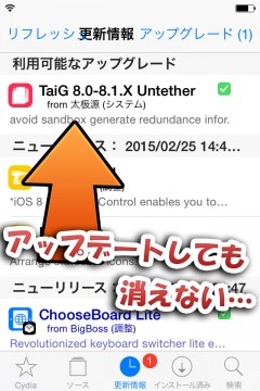 taig-80-81x-untether-v11-update-looop-20150225-02