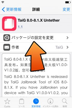 taig-80-81x-untether-v11-update-looop-20150225-04