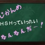 脱獄犯の基礎知識3「SHSHってなんなんだ!? 何する物なんだ!? を知ろう!」
