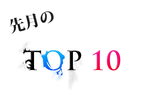 2012-10-blog-entry-ranking-top10-01