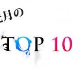 [2012年10月] アクセス数が多かった人気記事トップ10!