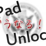 法改正によりアメリカでのSIMアンロック・iPadの脱獄が違法に。次回見直しは3年後