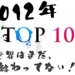 【良い】2012年! 今年アクセス数が多かった人気記事トップ10【1年だった!】
