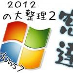 [夏の大整理] Windows 7で使用中のソフトを活動限界寸前まで削減して残った19個のメモ