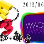 AppleのWWDC & ゲームのE3! 6月11日に観る発表会&ライブ配信の開始時間 まとめ
