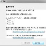 iPhone / 3G / 3GS OS 3.0.1 リリース