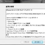 iPhone / iPod touch FW3.1 iTunes9を試す。