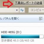 """Windows 7 """"不具合レポートの送信""""項目を消す"""