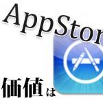 8万5000円!AppStore 最高金額で販売中のアプリ全31本也! [誤購入注意!]