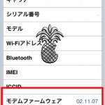 iPhone 3G SIMアンロックツール大晦日に登場予定