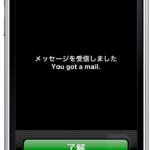 "☆iPhone i.softbank.jp に着信音、バイブを!""SBankNotify"""