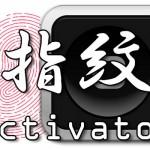 指紋ごとにアクションの割り当てが可能になった!! Activator 1.8.4 beta2!! [JBApp]