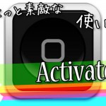 Activatorの「メニュー機能」と「アイコンフリック」の組み合わせが素敵 [JBApp]