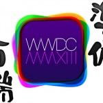 iOS 7がくるぅ!! WWDC 2013 基調講演の実況サイト & 今年は公式ライブ映像配信もあるぞ!
