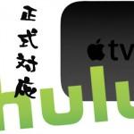 キター! 日本版 Hulu が AppleTV に正式対応!! もう家から出なくても良いんだな!