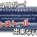 AppStoreでエラーが…!! 「ConnectionManager::invoke::Failed…」エラーを解決してみる