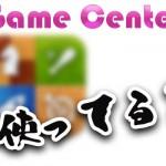 みんな使ってる? Game Center対応アプリは全体の約5%、ゲームアプリ中 約27%