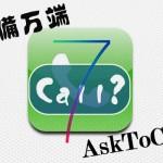 AskToCallも iOS 7 に対応キタ!! 最近どんどんと iOS 7 対応になっていく…!! [JBApp]