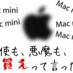 省電力で面白いと噂の「Mac mini 2012」を買ったった!何して遊ぼうかな!?