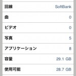 iPhone / 3G / 3GS 3.1 JB キャリアロゴ復活方法。