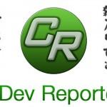 "[iOS] 新脱獄関連ツール ""CDevReporter"" がリリース!全員が脱獄手法の開拓者だ!"