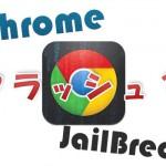 Chrome for iOSアップデートで、脱獄環境にてクラッシュするバグが発生中 & 回避方法