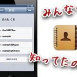 iPhoneの連絡先にTwitter・Facebook・IM等々のアカウント名を登録出来るって知ってた!?
