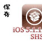 Cydiaが『iOS 5.1.1 SHSH』の保存を開始!&iPhone 4では『5.1.1r1 SHSH』も開始!