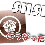 [iOS] Cydiaから「保存されている SHSH」の表示が消えている件について