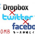 Dropbox 無料版を+640MB増量する方法