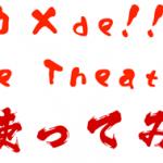 """""""デジカメde!! MOVIE THEATER 3"""" レビュー"""
