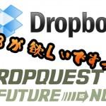 Dropboxの容量が『無料で 1GB 貰える』Dropquest2012 の答え