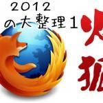 [夏の大整理] Firefoxのアドオンを必要最低限まで削減して残った17個のメモ