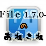 iFile 1.7.0-1 アップデート後「日本語化されない」「認証出来ない」等のあれこれ
